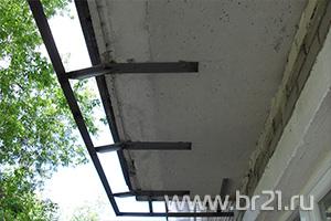 Сделать вынос балкона дешево - может быть опасно..